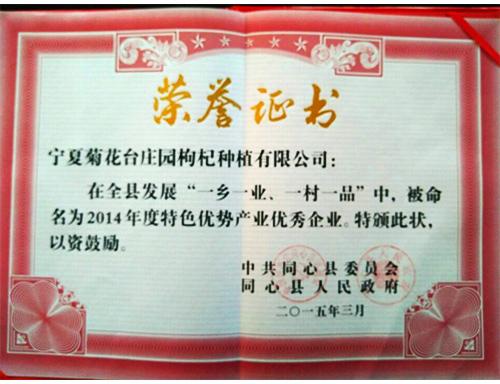 菊花台庄园--荣获2014年度特色优势产业优秀企业