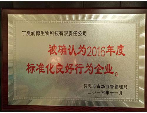 """荣获""""2016年度标准化良好行为企业"""""""