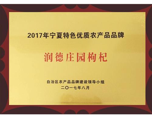 2017年宁夏优质农产品品牌