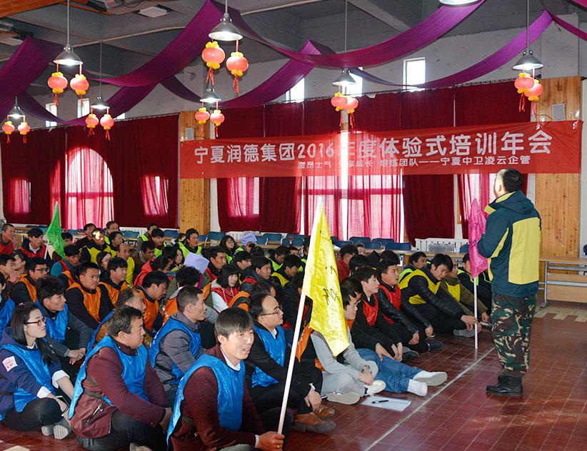 宁夏润德集团2016年度体验式培训年会