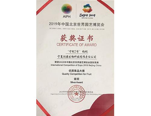 2019年中国北京世界园艺博览会优质果品大赛银奖