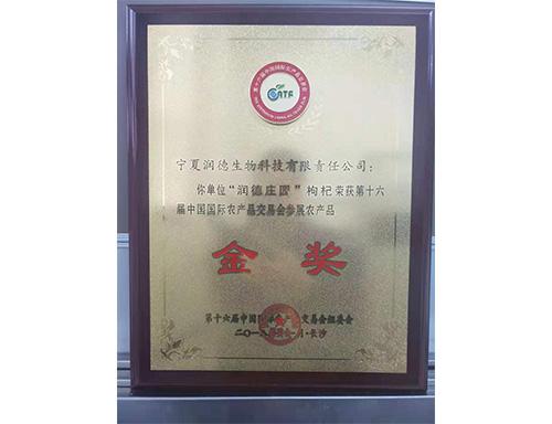 第十六届中国国际农产品交易会参展农产品金奖--国家级