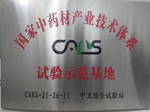 国家中药材产业技术体系